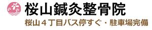 桜山鍼灸整骨院